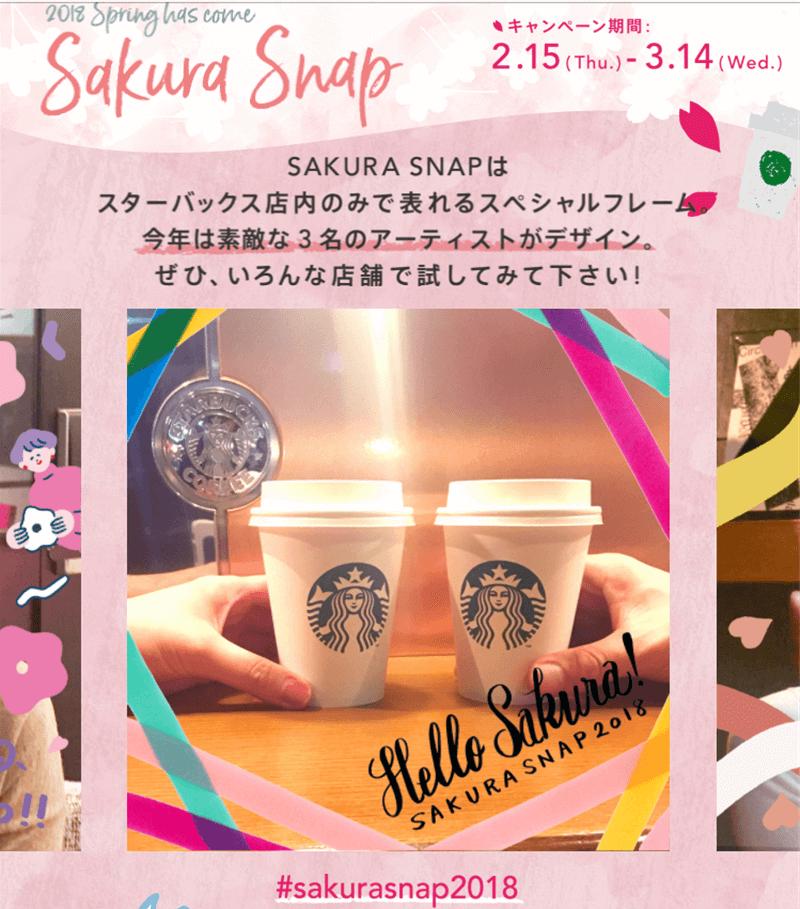 フォトフレームが限定公開!SAKURA SNAPを使って春のスターバックスを楽しもう!
