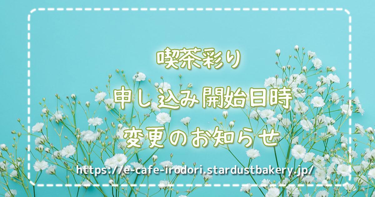 f:id:stardustbakery:20210210031603j:plain
