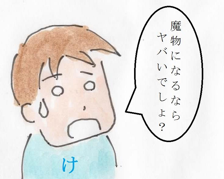 f:id:stargazer-myoue:20161106195853j:plain