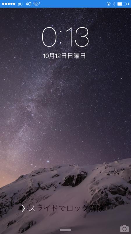 f:id:starline1201:20141012005036p:plain