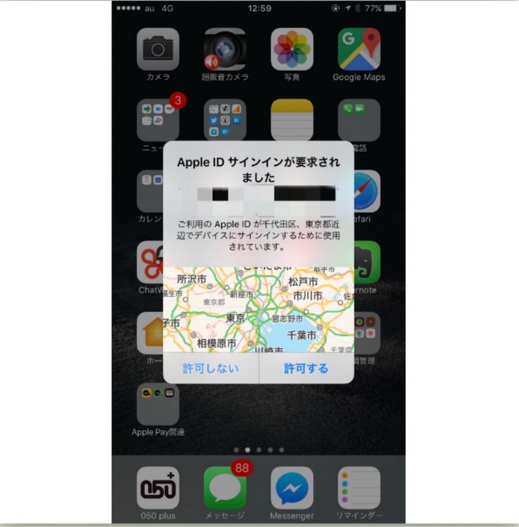 iphone apple id falsch wiederherstellung