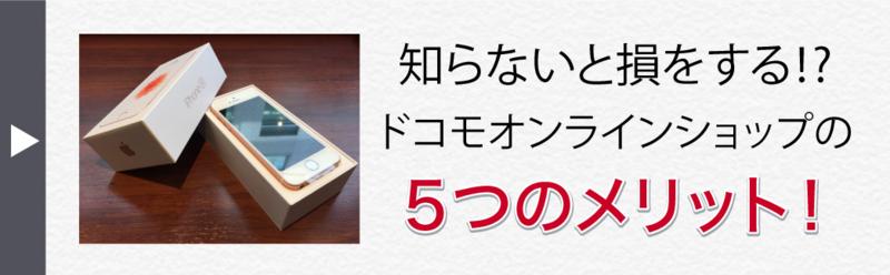 ドコモオンラインショップです購入する5つのメリット(契約手数料0円)