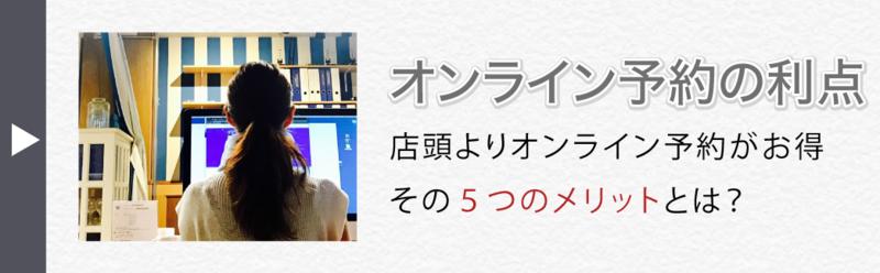 ソフトバンクオンラインショップで iPhoneを購入する7つのメリット(契約手数料0円)