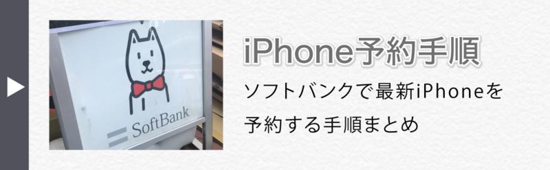 ソフトバンクでiPhone8を予約する手順まとめ