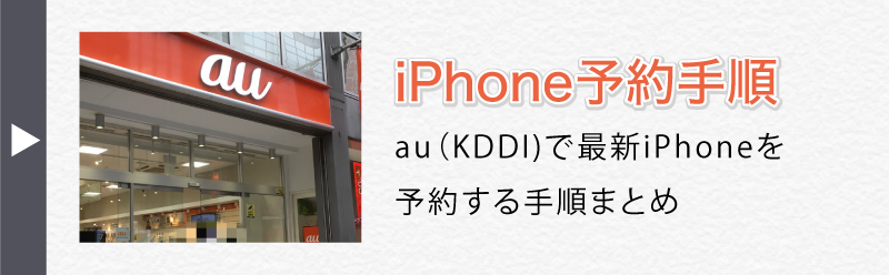 au(KDDI)でiPhone8を予約する手順まとめ