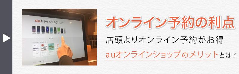auオンラインショップで iPhoneを購入する6つのメリット(契約手数料0円)