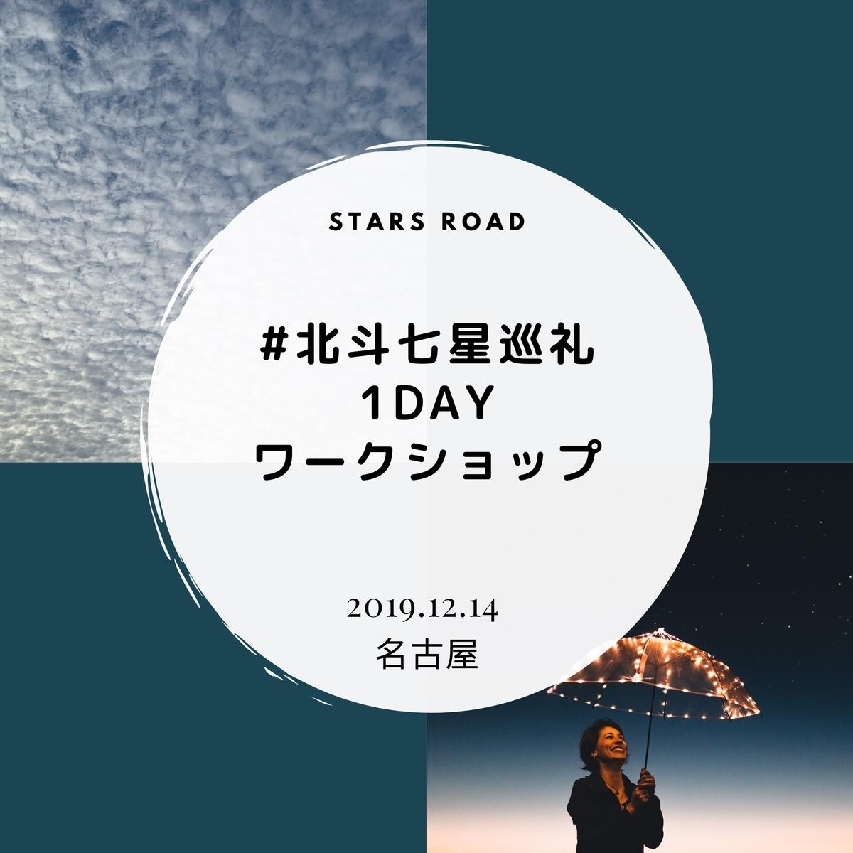 f:id:stars_road:20191120160830j:plain