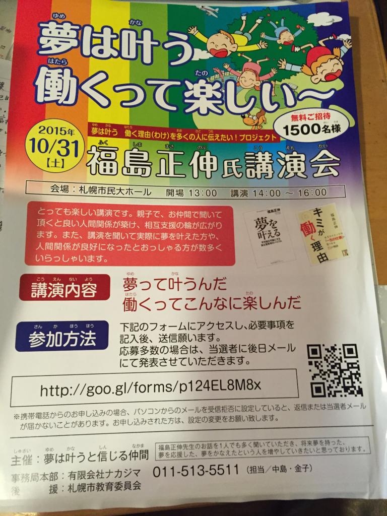 f:id:starskywalk-hiro-yuna:20151102215454p:plain
