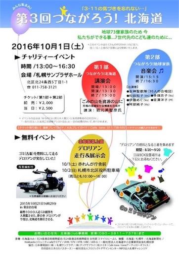 f:id:starskywalk-hiro-yuna:20160920213257j:image