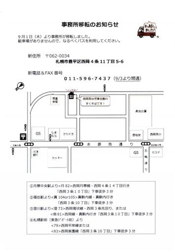 f:id:starskywalk-hiro-yuna:20161030222047j:image