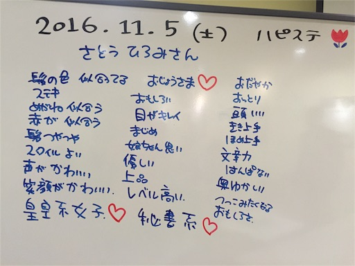 f:id:starskywalk-hiro-yuna:20161106172929j:image
