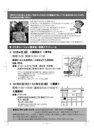 f:id:starskywalk-hiro-yuna:20161108174116j:image