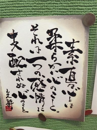 f:id:starskywalk-hiro-yuna:20161110215459j:image