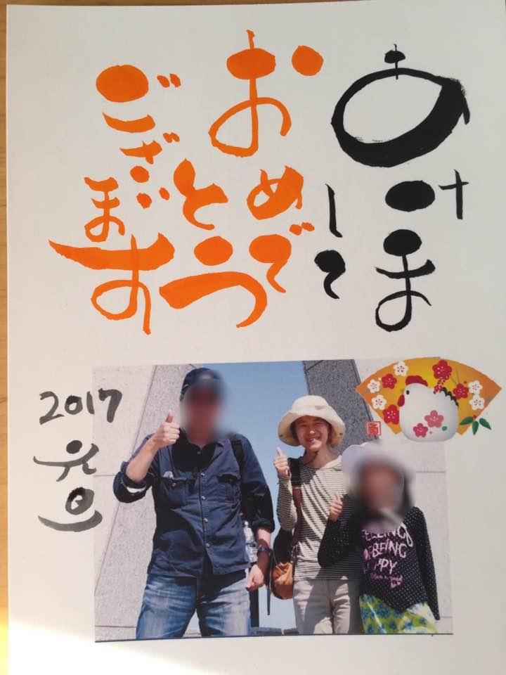 f:id:starskywalk-hiro-yuna:20170118170304j:plain