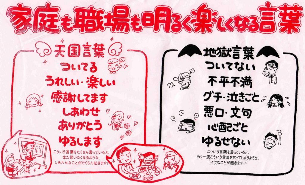 f:id:starskywalk-hiro-yuna:20170120221646j:plain