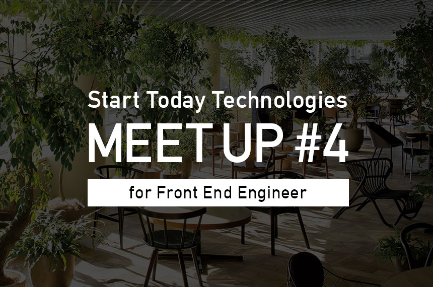 f:id:starttoday_tech:20180925140108j:plain