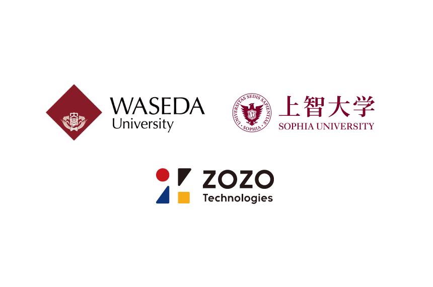 早稲田大学、上智大学、ZOZOテクノロジーズのロゴ