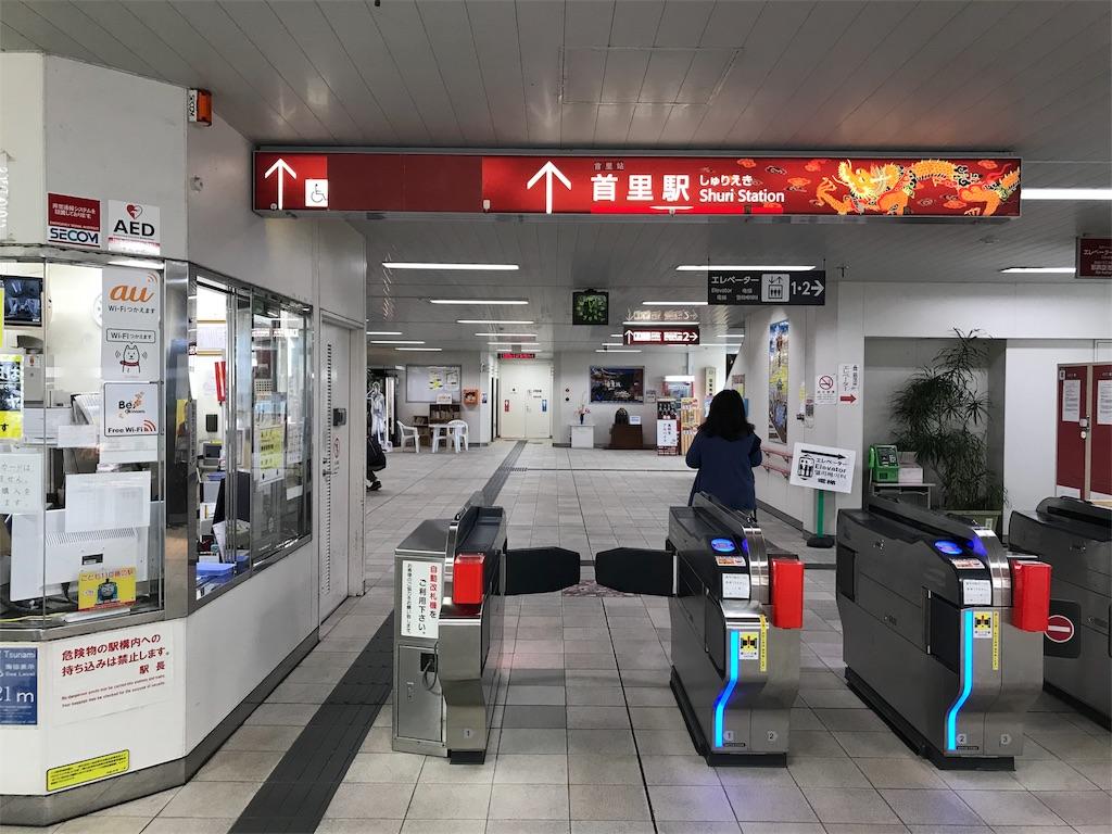 f:id:stationoffice:20180419205313j:image