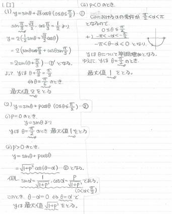 大学 速報 工業 名古屋 解答
