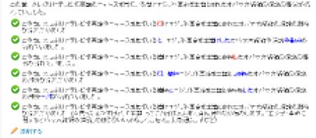 Lang-8 添削文毎
