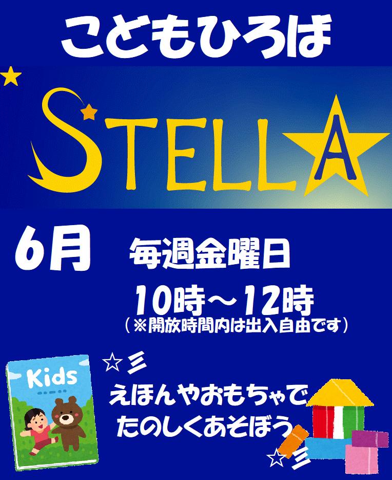 f:id:stellakid01:20190515164856p:plain