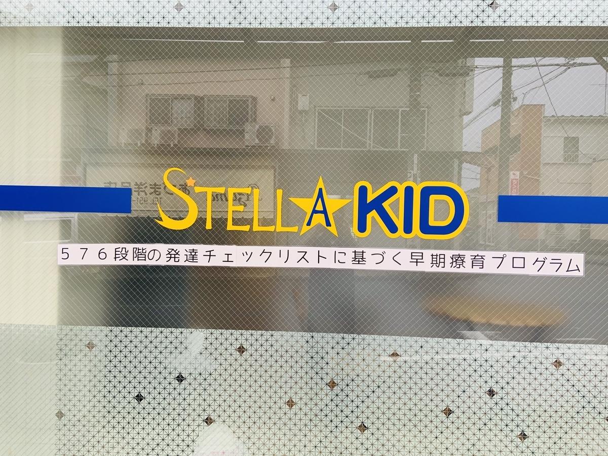 f:id:stellakid01:20190828172542j:plain
