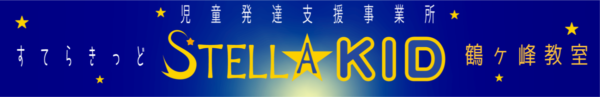 f:id:stellakid01:20200421150128p:plain