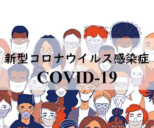 新型コロナウイルス感染症