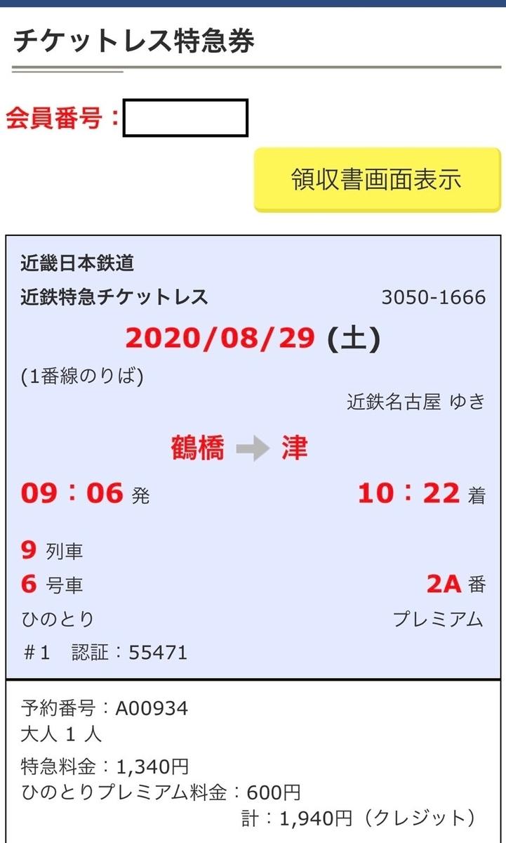 f:id:stem-01sr:20200831222531j:plain