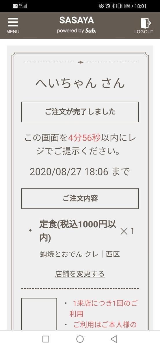 f:id:stem-01sr:20200902221116j:plain