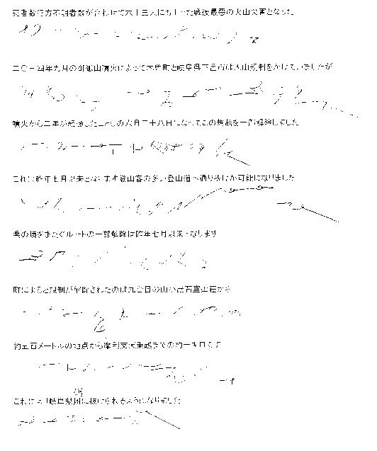 f:id:stenodiary:20161113003645p:plain