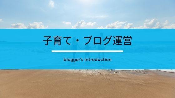 子育て・ブログ運営ブロガー