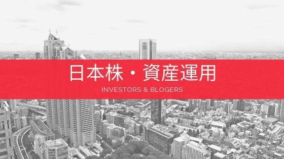 日本株・資産運用ブロガー