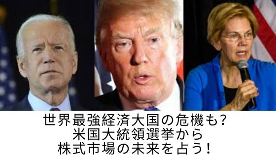 世界最強経済大国の危機も?米国大統領選挙から株式市場の未来を占う