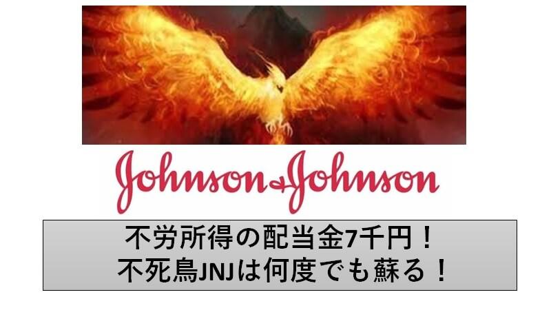ジョンソン 株価 エンド ジョンソン