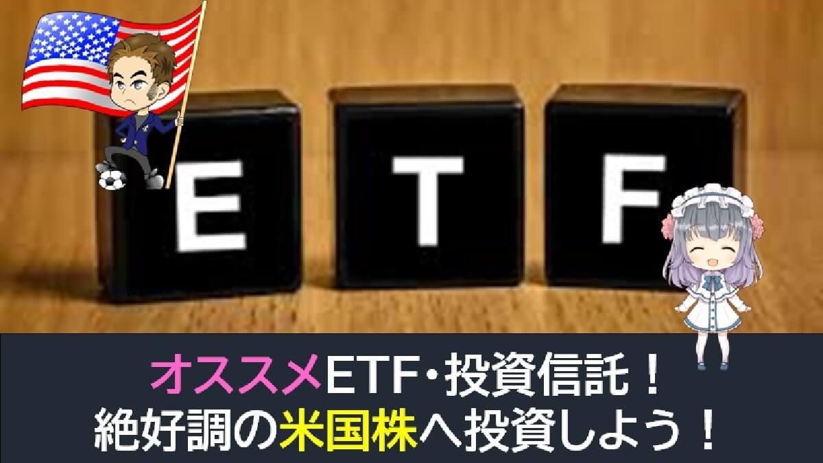 米国株にオススメETF・投資信託!絶好調銘柄へ投資しよう!