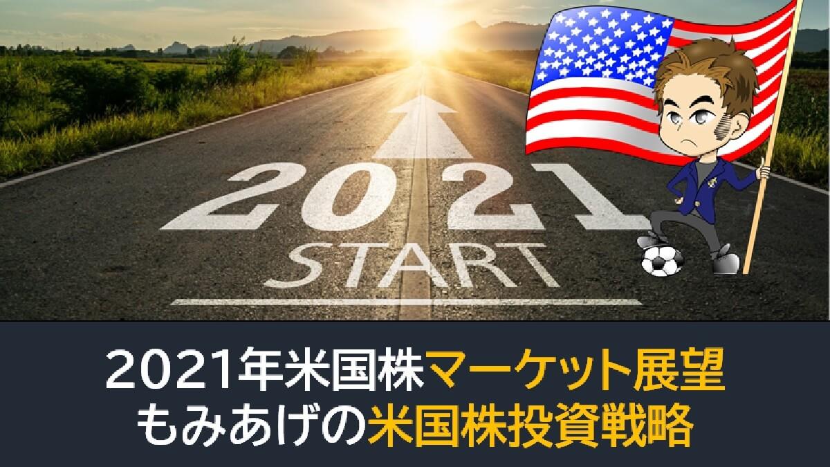 f:id:stepping:20210110073452j:plain