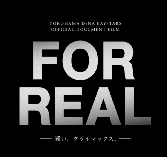 FOR REALロゴ