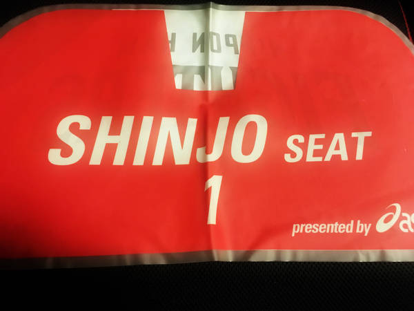 SHINJO SEAT