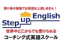 Step-up English