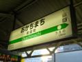 秋葉原→御徒町