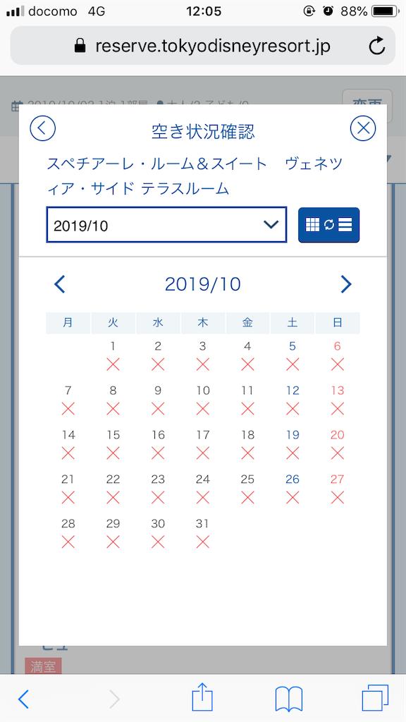 f:id:stitchkana:20190915123631p:image