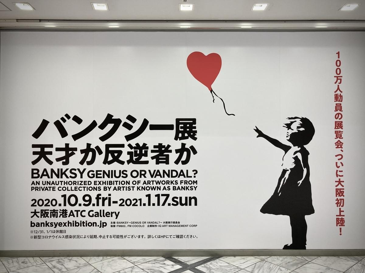 大阪 バンクシー