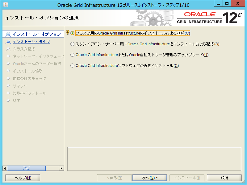 Real Application Clusters - RAC | Oracle 日本