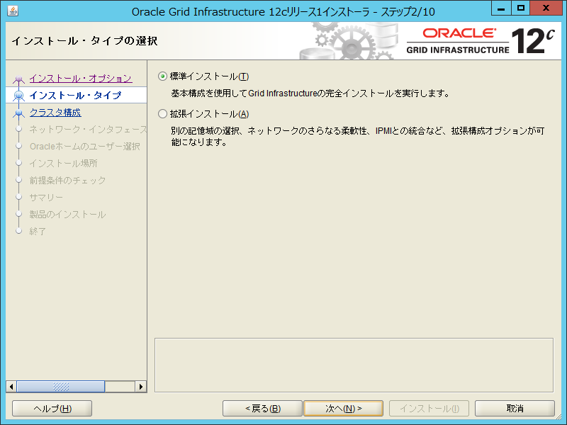 11gR2 Real Application Clusters(RAC) のインストー …