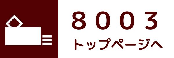 f:id:stn8003:20200802130307p:plain