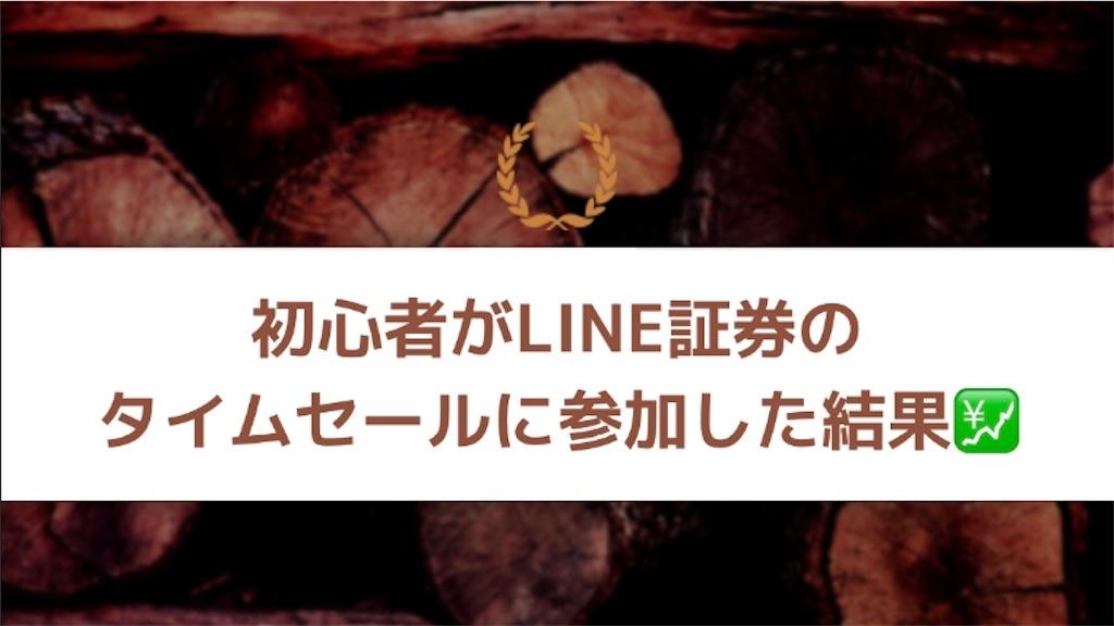 証券 セール line タイム LINE証券はキャンペーンで口座開設がお得!評判・メリット・デメリットは?【キャンペーン中】