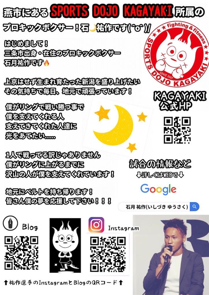 f:id:stone_moon_yusaku:20190820105736j:image