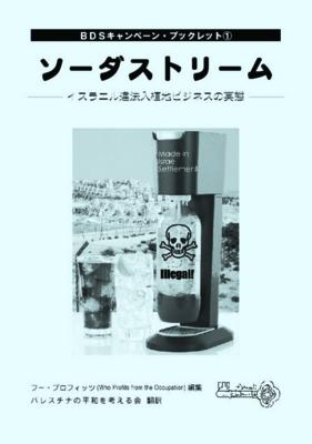 f:id:stop-sodastream:20120817220102j:image:w300:right