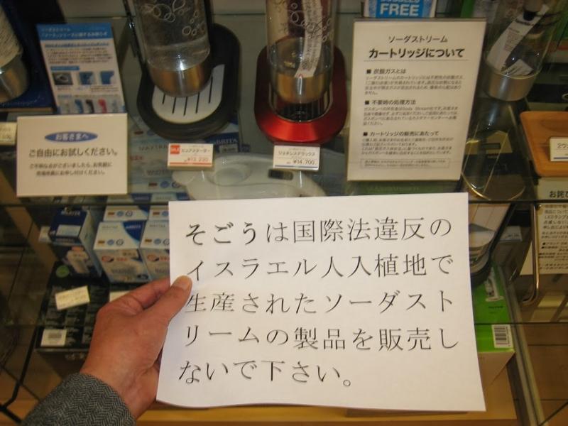 f:id:stop-sodastream:20131229151707j:image:w400